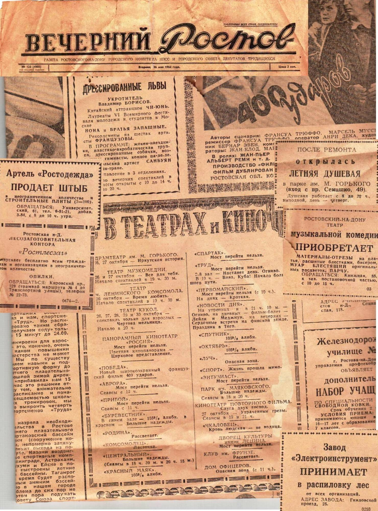 Знакомства Газета В Ростове На Дону